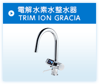 電解水素水整水器 TRIM ION GRACIA