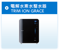 電解水素水整水器 TRIM ION GRACE